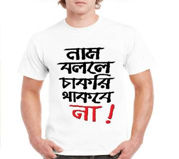 Nam bolle chakri thakbe na-Gents Half sleeve cotton t-shirt