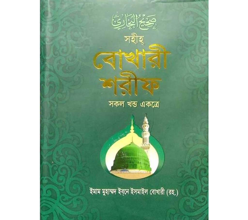 বুখারী শরীফ বাংলাদেশ - 806634