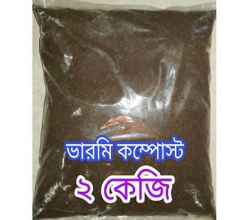 ছাঁদ বাগানের জন্য ভার্মি কম্পোষ্ট - 2kg