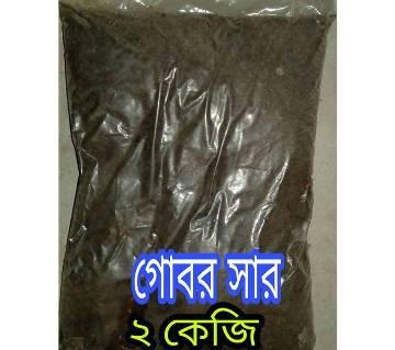 গোবর সার 2 কেজি