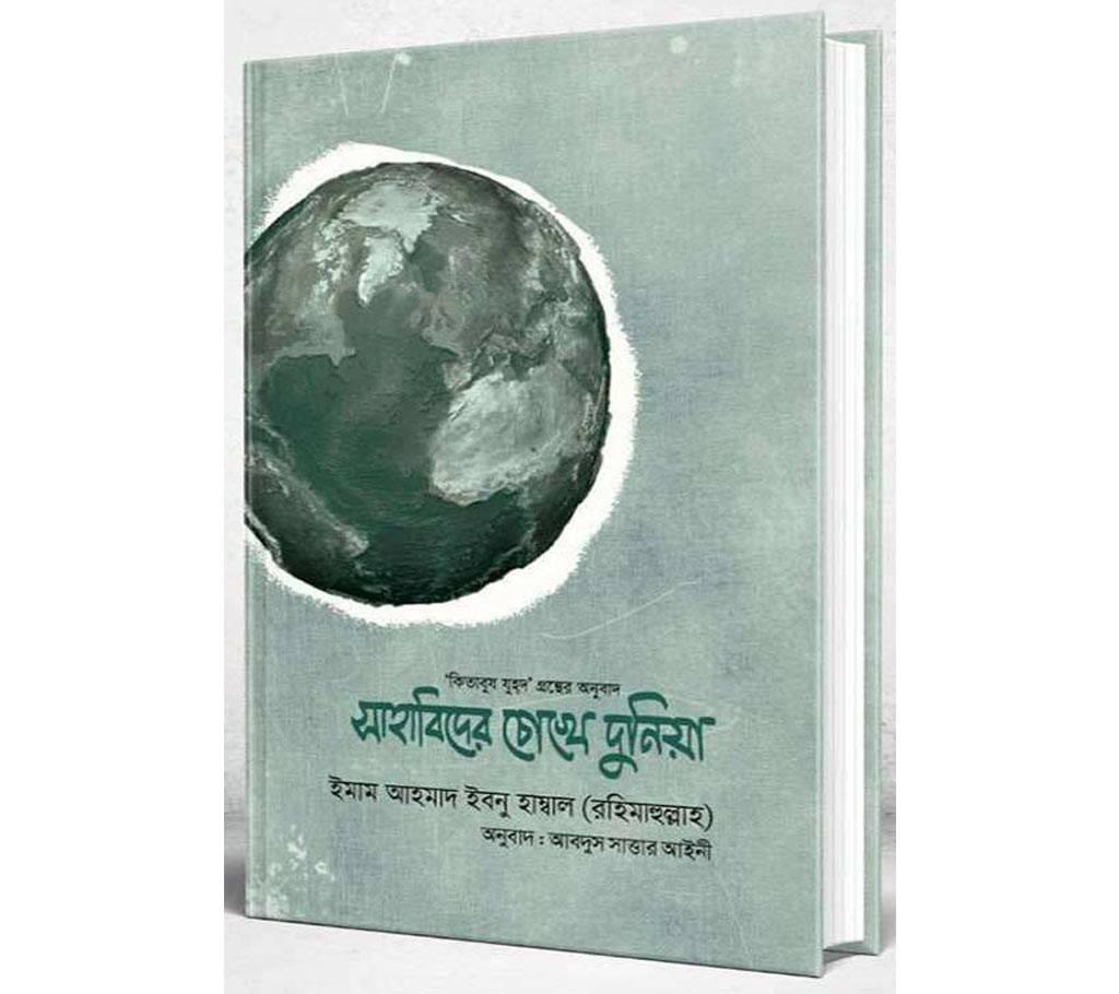 সাহাবিদের চোখে দুনিয়া (হার্ড কভার) - ইমাম আহমাদ ইবনু হাম্বাল (রহিমাহুল্লাহ) বাংলাদেশ - 859358