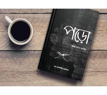 পড়ো - ওমর আল জাবির