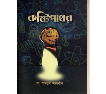 কষ্টি পাথর - ডা. শামসুল আরেফীন