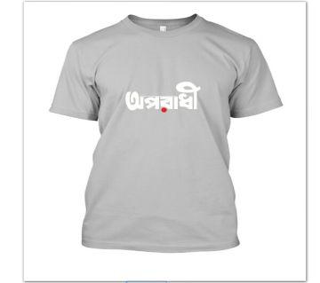Oporadhi Bangla Mens T-Shirt