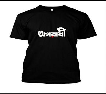 Oporadhi Bangla Menz T-shirt - Black