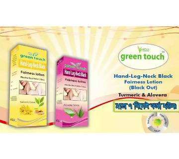 Green Touch Fairness Body Lotion 200ml - Germany