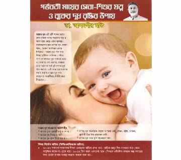 Pregnant mothers care - ways to care for the baby and increase breastfeeding