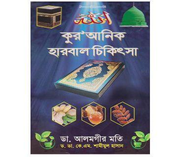 Quranic Herbal Medicine-Dr Alamgir Moti