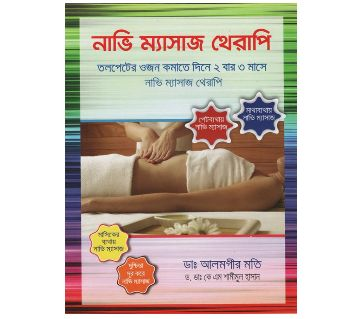 Navel massage therapy