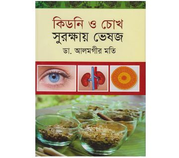 Herbal for protection of the kidneys and eyes