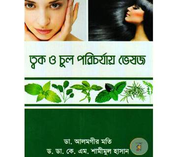 skin and hair care Dr. Alamgir moti