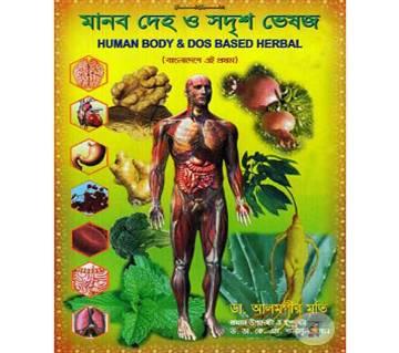 Manob Deho & Shadrissho Vesoj by Dr.Alamgir Mati