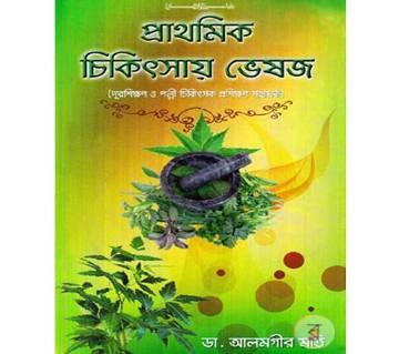 Prathomik Chikitsay Veshoj by Dr.Alamgir Mati