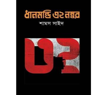 Dhanmondi 32: gono ovvuthan porbo