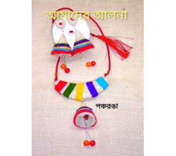 Ponchoranga Boishakhi Gohona