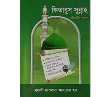 kitabus Sunnah