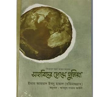Sahabider Cokhe Dunia