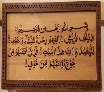 Wooden Wallmat AL Quran Sura /Aytal Kursi-001