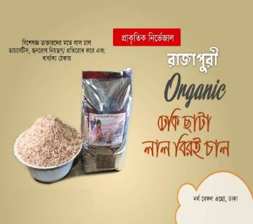 The red chilli is red rice birai 1kg BD
