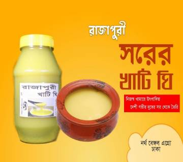 Rajapuri plain clean ghee 1kg BD