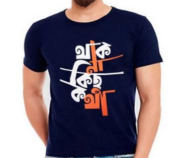 Thak Na kichu kotha Men Half Sleeve Cotton T-shirt