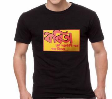 Kobita Tumi Shopno Charini Hoye Khobor Nio na Men Half Sleeve Cotton T-shirt