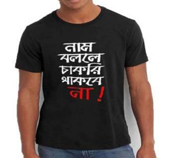 Naam Bolle Chakri Thakbe Na Men Half Sleeve Cotton T-shirt