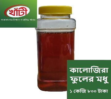 Black Cumin Honey 1 kg