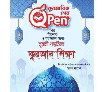 Quran Shikkha