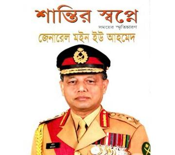 General Moin U Ahmed