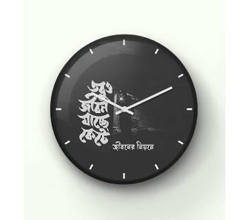 Tobuo Jibon Jachchhe Kete Wall Clock 10 Inch WCK-BT-9020