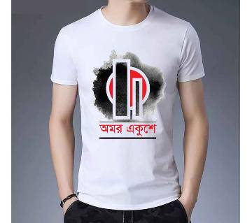 Amar Ekushey Cotton T-shirt for Men - White