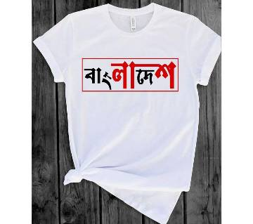 Mens Stylish T-shirt - Bangladesh