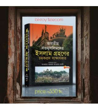 NEW Muslim History Bangla Islamic book