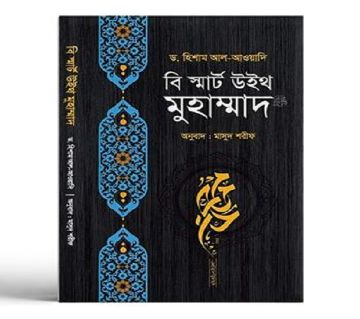 Be smart with Mohammad (SM) Hard cover