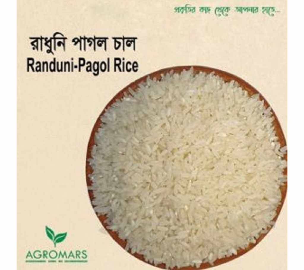 রান্ধুনি পাগল চাল 1 kg বাংলাদেশ - 1143651