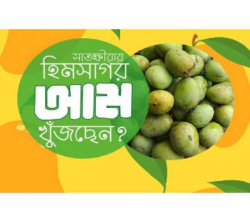 Him Sagor Mango. 10kg pack