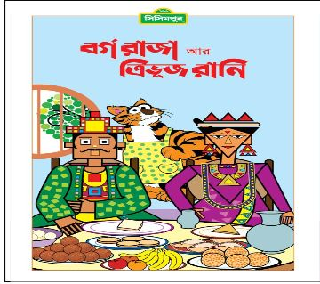 Big Book - Borgo Raja Trivuj Raani