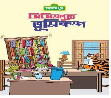 Big Book - Sisimpurey Bhumikompa