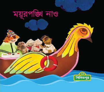 Moyur Ponkhi Nao