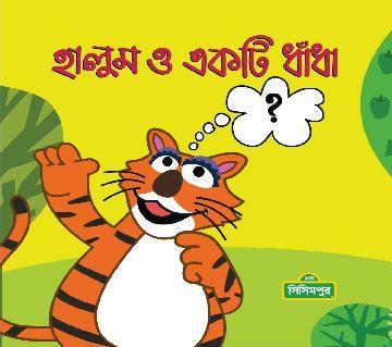 Halum O Ekti Dhadha
