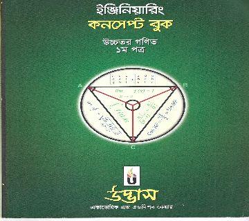 udvash concept book