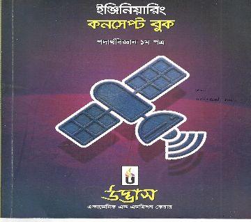 Udvash Physics Concept book