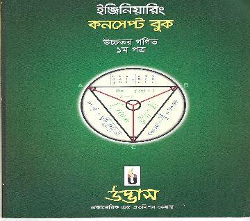Udvash Engineering Concept Book(6pcs)