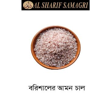 Organic Amon Rice Red- 5 Kg
