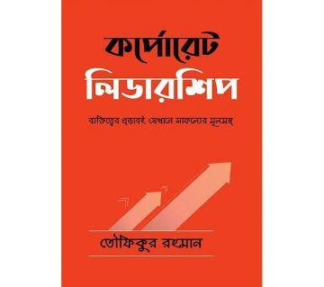 Corporate Leadership-By Taufiqur Rahman