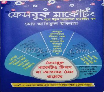 Book – Facebook Marketing Bangla