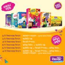 Roshayon Rohoshho-OnnoRokom Science Box Sure Gift