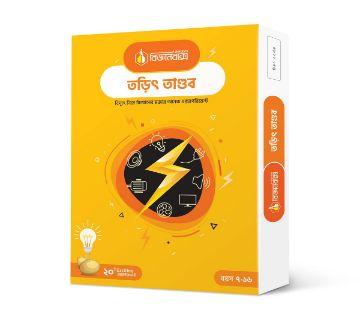 Onnorokom bigganbaksho: electric power